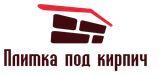 Плитка под кирпич в Москве